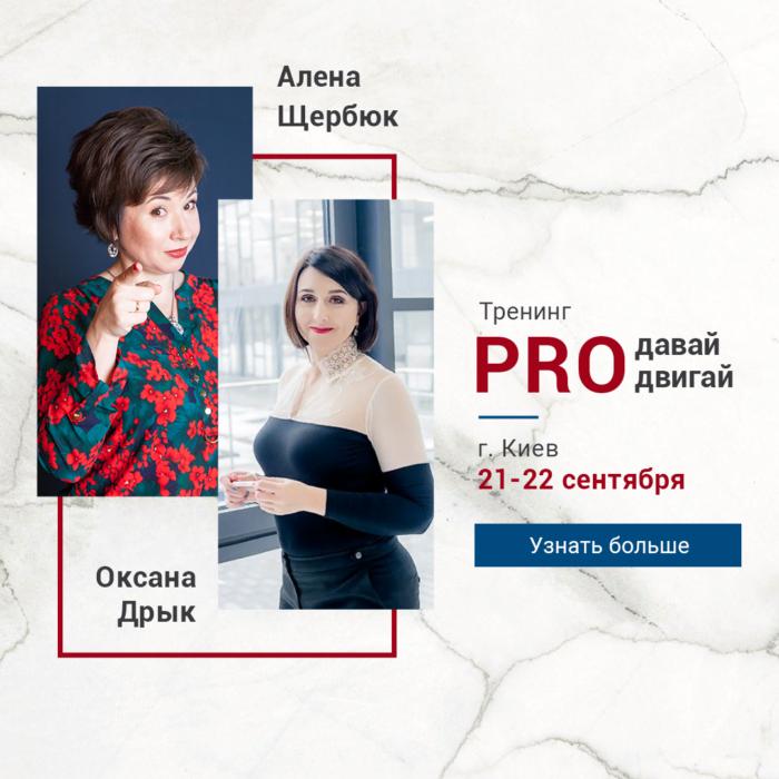 Двухдневный тренинг по продажам и продвижению Киев 21-22 сентября