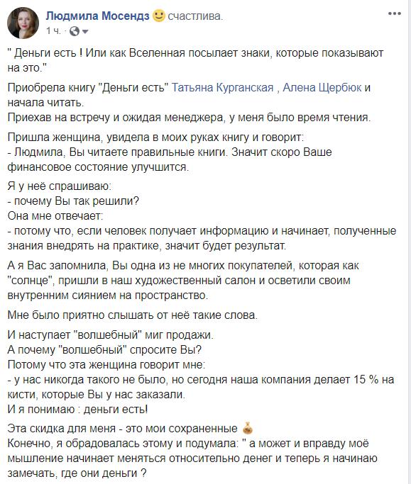 """Людмила Мосендз. Отзыв по книге """"Деньги есть"""""""