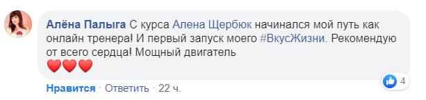Отзыв Алены Палыги об Алене Щербюк