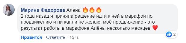 Отзыв Марины Федоровой об Алене Щербюк