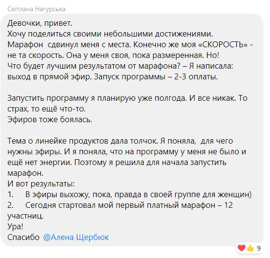 Светлана Нагурская