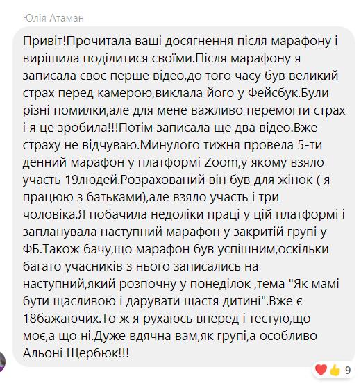 Юлия Атаман Отзыв