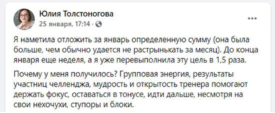 ДЕНЬГИ ЕСТЬ Отзыв Челлендж Алена Щербюк 1
