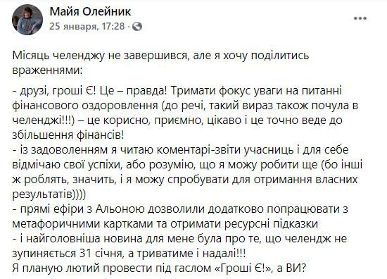 ДЕНЬГИ ЕСТЬ Отзыв Челлендж Алена Щербюк