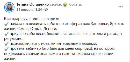 ДЕНЬГИ ЕСТЬ Отзыв Челлендж Алена Щербюк3