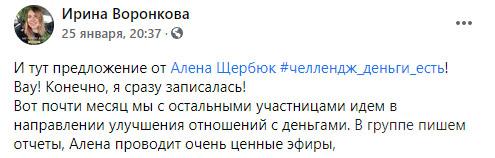 ДЕНЬГИ ЕСТЬ Отзыв Челлендж Алена Щербюк4