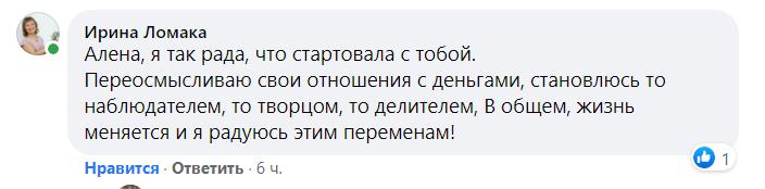 Ломакак отзыв