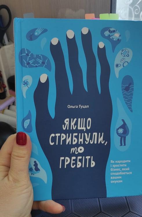 Книга Якщо стрибнули, то гребіть