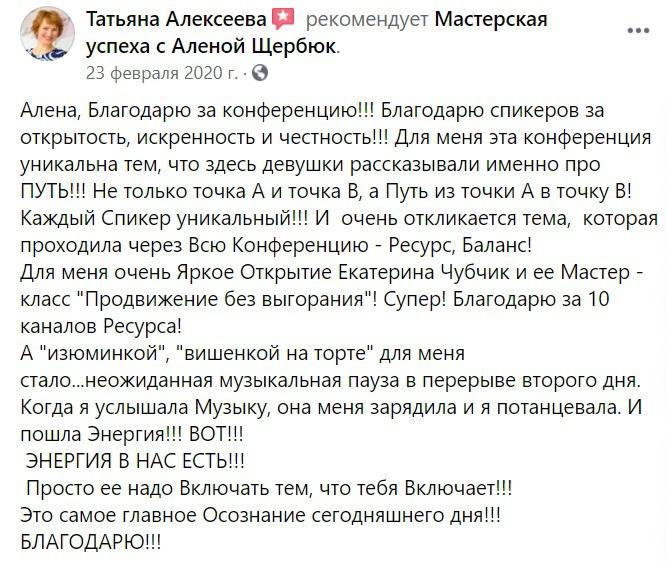 Продвигаюсь_Алексеева