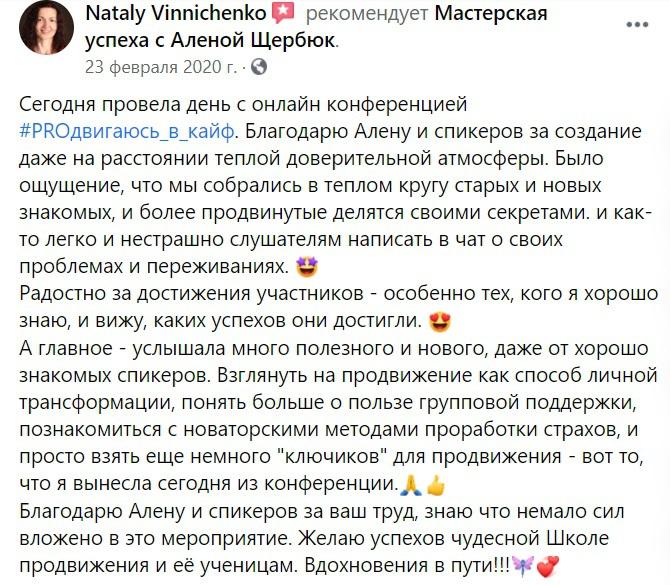 Продвигаюсь_Винниченко