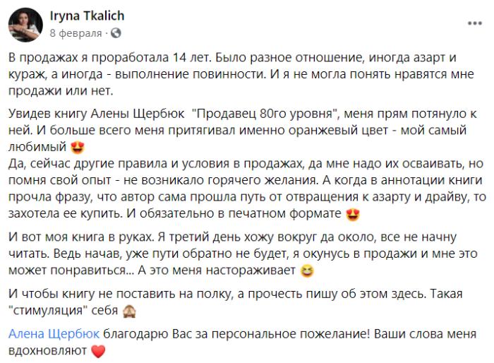 """Ирина Ткалич. Откзыв по книге """"Продавец 80го уровня"""""""